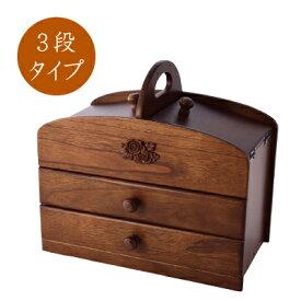 国産木製裁縫箱 3段(20−301)