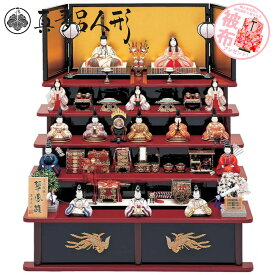 雛人形 ひな人形 おしゃれ 木目込み コンパクト 真多呂 木製 雛 五段飾り 翠鳳雛 15人揃