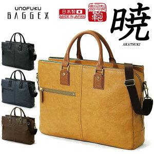 BAGGEX バジェックス暁(アカツキ) PC収納可 3層構造 合皮ビジネスブリーフ 23-0574 【バッグ・財布・小物 バッグ】