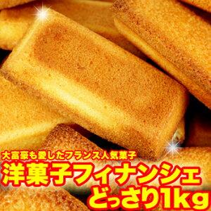有名洋菓子店の高級☆フィナンシェ1kg≪常温≫