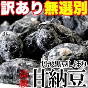 【訳あり】無選別!!高級丹波黒豆しぼり甘納豆どっさり600g≪常温≫