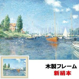 アート額絵 洋画 赤いボート、アルジャントゥイユ 52 42cm クロード モネ 新絹本 木製フレーム アクリルカバー F68_和小物 世界の名画