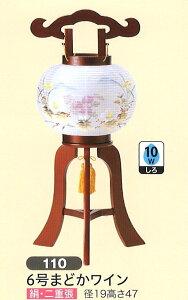 盆提灯 銘木行灯 6号まどかワイン 10W白 盆提灯 モダン 盆提灯 コンパクト 盆提灯 ミニ
