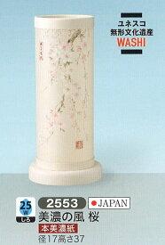 盆提灯 創作提灯 美濃の風 桜 25W白 盆提灯 モダン 盆提灯 コンパクト 盆提灯 ミニ