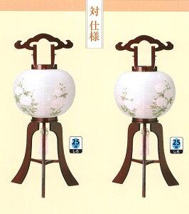 盆提灯 銘木行灯 10号薔薇ワイン 対仕様 25W白 盆提灯 モダン 盆提灯 コンパクト 盆提灯 ミニ