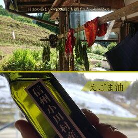 父の日 お中元 えごま油 信州 小川村 澄んでる えごま油 100g 3本 セット