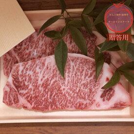 お中元 ギフト 信州牛 りんご和牛 サーロインステーキ贈答用 250g×2枚