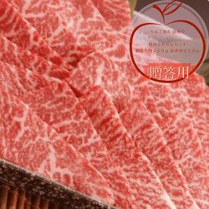 信州牛 りんご和牛  焼肉 贈答用500g(霜降り肉250g 赤身肉250g)