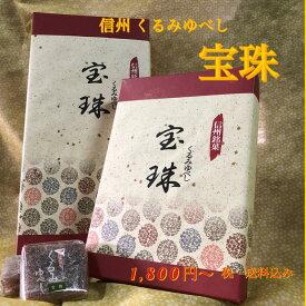 信州 くるみ ゆべし 柚餅子 宝珠 6ケ入