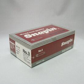 スナッピンNo.3 (2000ケ入) Snapin No.3(38mm) 【送料無料!】 高品質な安全ピン 【コンビニ受取対応商品】