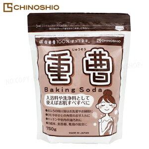 重曹750g 国産重曹100% 化粧品工場にて製造 地の塩社1251