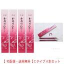 和装ハンガーC コンパクト 2段伸縮 4本セット 【送料無料!】 実用的な着物ハンガー 化粧箱入 日本製