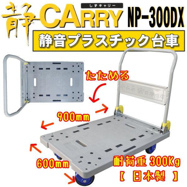 プラスチック静音台車 しずキャリーNP-300DX 【送料無料!】 安心信頼の日本製 軽量!頑丈設計! 大サイズ商品 浅香工業製【金象印】