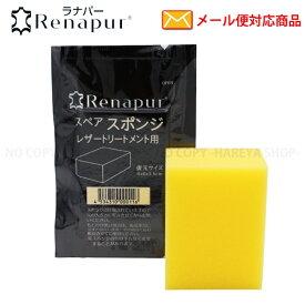 ラナパースポンジ 【8個までメール便OK!】 ラナパーに最適なスポンジ ラナパー正規品です。