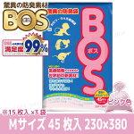 驚異の防臭袋BOS:Mサイズ45枚入り表