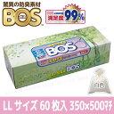 驚異の防臭袋BOS LLサイズ60枚入(箱) 【Sサイズ15枚入サービス中】 W350×H500mmマチ付白色 臭いがもれない画期的な袋 ゴミ袋 クリロン化成