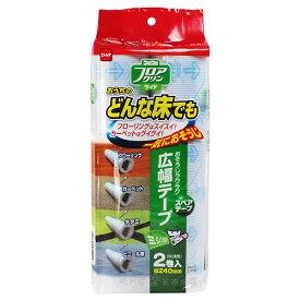 コロコロスペアテープ フロアクリンワイド2巻入 240mmワイドサイズ ニトムズ C2502  花粉対策