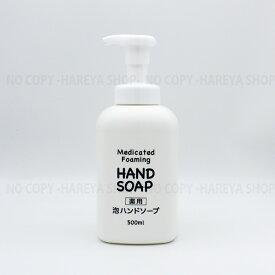 セディア 薬用ハンドソープ 泡タイプ ポンプボトル500ml(泡ボトル) 有効成分変更の新タイプ 熊野油脂5429(1210)