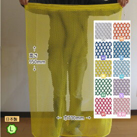 カラー洗濯ネットL 丈夫な業務用洗濯ネット 衣類のお洗濯用として 枕干しにも便利 口はロープどめ