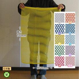 カラー洗濯ネットM 丈夫な業務用洗濯ネット 衣類のお洗濯用として 枕干しにも便利 口はロープどめ