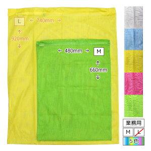 シンプルネット(細目) Mサイズ480×660mm 丈夫な業務用洗濯ネット 白・青・黄・桃・緑 衣類のお洗濯用として ファスナーどめ【業】