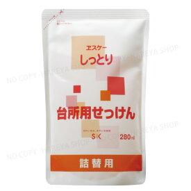 台所用せっけん詰替 無添加・柑橘系の香り しっとりシリーズ エスケー石鹸3215