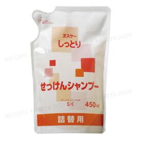 せっけんシャンプー詰替 無添加・フローラルの香り しっとりシリーズ エスケー石鹸3265