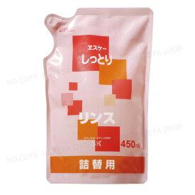 リンス詰替 無添加・フローラルの香り しっとりシリーズ エスケー石鹸3275