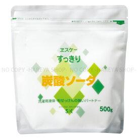 炭酸ソーダ 500g せっけんの助剤などに すっきりシリーズ エスケー石鹸3320
