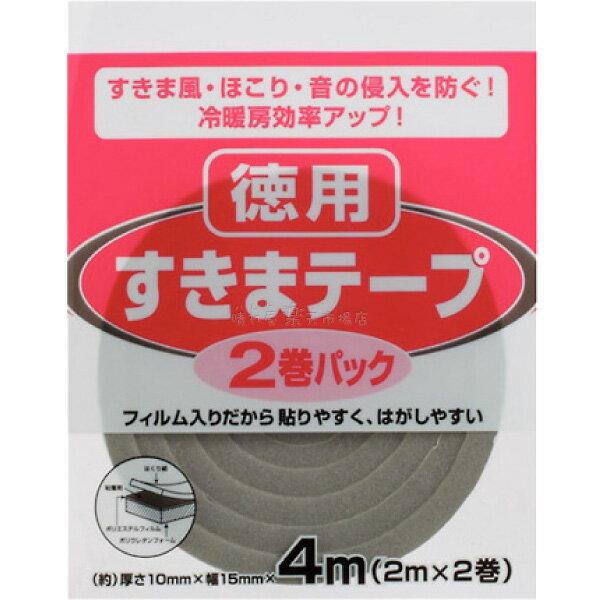 すきまテープ徳用 2巻パック グレー 10mm厚X15mmX2m 2巻 すきま風・ほこりの防止に 音の侵入を防ぐ 冷暖房効果もアップ! ニトムズ E0220