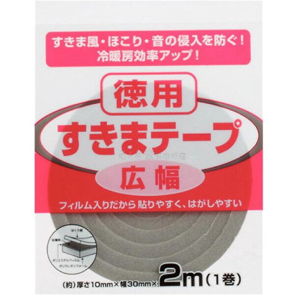 すきまテープ徳用 広幅タイプ グレー 10mm厚X30mmX2m 1巻 すきま風・ほこりの防止に 音の侵入を防ぐ 冷暖房効果もアップ! ニトムズ E0230