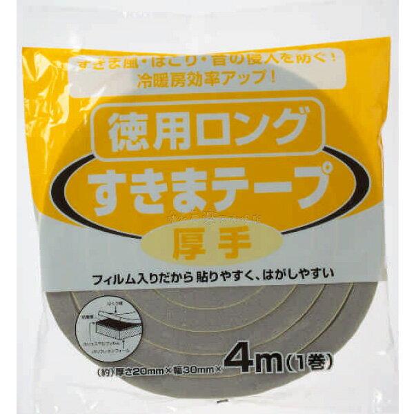 すきまテープ徳用 ロング厚手 グレー 20mm厚X30mmX4m 1巻 すきま風・ほこりの防止に 音の侵入を防ぐ 冷暖房効果もアップ! ニトムズ E1300