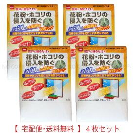 【在庫】網戸用花粉フィルター 1セット4袋【送料込】一部除く 約80%の花粉をブロック ちり・土ホコリ対策に! ニトムズ E1800×4  室内の換気対策に  【コンビニ受取対応商品】 【箱】