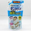 ダニクリンまるごと仕上剤450ml  詰替え用防ダニ仕上げ 洗濯時に入れるだけ日本アトピー協会推奨商品UYEKI1392