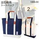 帆布 トートバッグ 日本製/出石帆布 トートバック 6号[1005-03]バッグ・小物・ブランド雑貨 バッグ メンズバッグ トー…