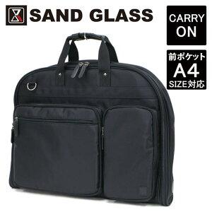 【ガーメント】SANDGLASS(サンドグラス) 2WAYガーメントバッグ [3G05ガーメント ガーメントケース 服入れ 出張 旅行 冠婚葬祭 ドレス スーツ入れ バック メンズ レディース 男性用 女性用 黒 ブラ