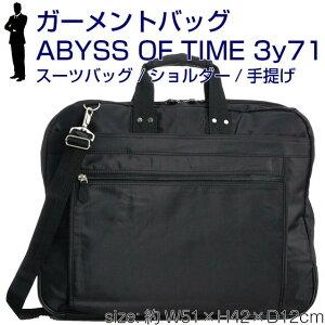 【ガーメント】ABYSS OF TIME ガーメントバッグ[3y71ガーメント ガーメントケース 服入れ 出張 旅行 冠婚葬祭 ドレス スーツ スーツ入れ バッグ バック メンズ レディース 男性 女性 男性用 女性