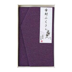 金封ふくさ SE1-263-3 紫鮫 返礼品 内祝 ギフト プレゼント 人気 冠婚葬祭