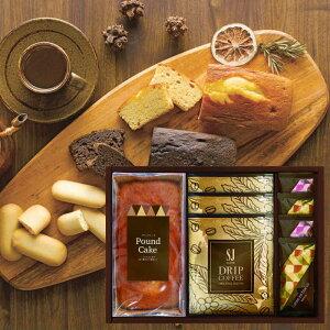 パウンドケーキ&コーヒー・洋菓子セット AM1-7-1 AM1-74-4 ギフト 返礼品 内祝 出産内祝 御礼 お中元 お歳暮