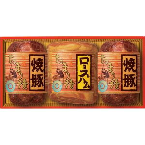 【ポイント10倍】栃木名産品たまり漬ハムギフト 3本詰 丸大ハム ギフト プレゼント ご贈答 お中元 お歳暮 たまり漬しょうゆ 敬老の日