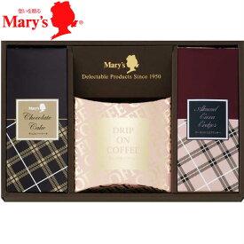 メリー チョコレートケーキアソートセット  ランキング SG9-57-2 人気商品 ギフト 洋菓子