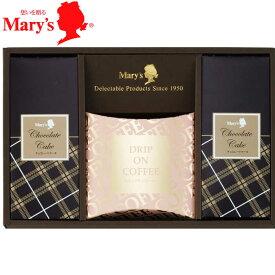 メリー チョコレートケーキアソートセット ランキング SG9-57-3 人気商品 ギフト 洋菓子 送料無料