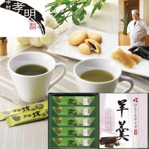和の鉄人「中村孝明」監修煎茶スティック&アソートギフト SG0-66-1 人気商品 ギフト 洋菓子