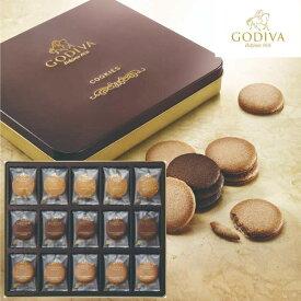 お中元2021 〈GODIVA〉クッキーアソートメント55枚入 19-15053 ギフト ご贈答 送料無料 プレゼント 焼き菓子 クッキー ゴディバ