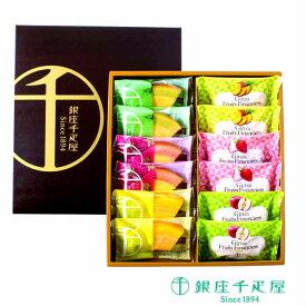 銀座千疋屋 銀座フルーツガトー 12個入り SE1-264-1 ギフト 洋菓子 千疋屋専用包装紙 フルーツフィナンシェ フルーツクーヘン 包装紙を確認してください