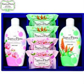 ティアーズ オブ フローラ AM1-69-1 人気商品 ギフト ソープギフト TFR-15 手洗い 石鹸 景品 記念品 ご贈答 プレゼント 返礼品 内祝い