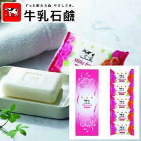 牛乳石鹸 ミルキィフレッシュセット SE1-477-1 ランキング 人気商品 ギフト 返礼品 内祝