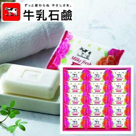 牛乳石鹸 ミルキィフレッシュセット SE1-477-3 ランキング 人気商品 ギフト 返礼品 内祝