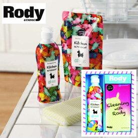 洗剤・石鹸 ロディ キッチン洗剤詰合せギフト SE0-276-6 景品 記念品 内祝い 粗品 挨拶