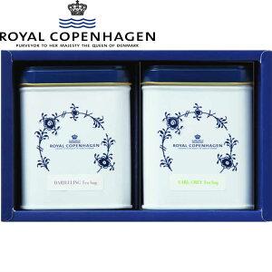 ロイヤル コペンハーゲン ティーバッグセット SE1-106-4 ギフト 結婚祝い 贈り物 お礼 引き出物